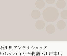 石川県アンテナショップ いしかわ百万石物語・江戸本店