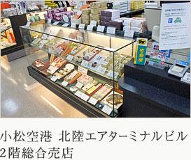 小松空港 北陸エアターミナルビル 2階総合売店