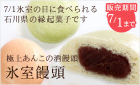 【氷室饅頭】極上あんこの酒饅頭。氷室の日に食べられる石川県の縁起菓子です。