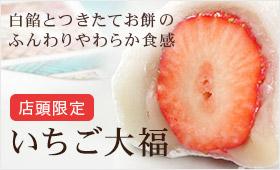 【いちご大福】白餡とつきたてお餅の、ふんわり柔らかな苺大福