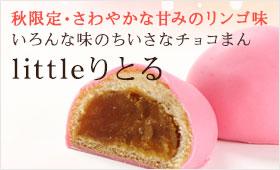 【littleりとる】さわやかな甘みのリンゴ味。いろんな味のちいさなチョコまん