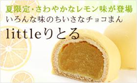 【littleりとる】夏限定・さわやかなレモン味が登場。いろんな味のちいさなチョコまん