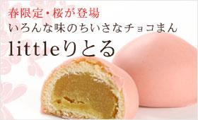 【littleりとる】春限定・桜が登場。いろんな味のちいさなチョコまん