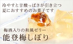 【能登梅しぼり】冷やすと甘酸っぱさが引き立つ、夏におすすめのお菓子です