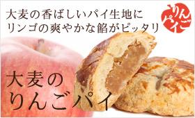 【大麦のりんごパイ】大麦の香ばしいパイ生地にリンゴの爽やかな餡がピッタリ