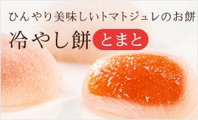 【冷やし餅・とまと】ひんやり美味しいトマトジュレのお餅