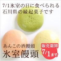 【ご予約受付中】極上あんこの氷室饅頭。氷室の日に食べられる石川県の縁起菓子です。