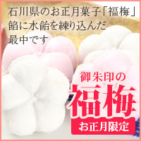 【福梅】石川県のお正月菓子