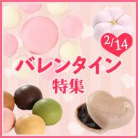 御朱印の和菓子バレンタイン特集