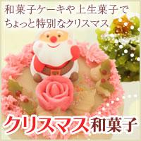 クリスマス和菓子・上生菓子ケーキ